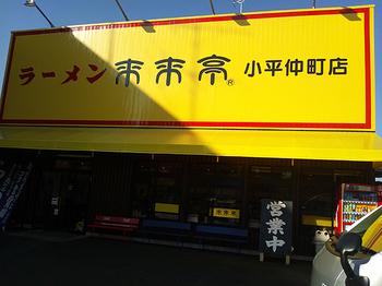ラーメン来来亭 小平仲町店 店舗.jpg
