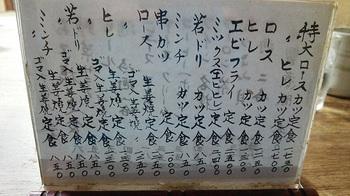 五郎十 メニュー.jpg
