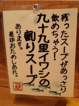 恵比寿 ブタメン たなし 割りスープ.JPG