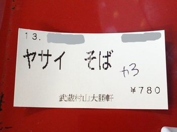 武蔵村山 大勝軒 食券.jpg