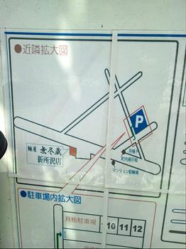 麺屋 無尽蔵 駐車場.jpg