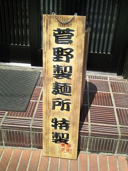 麺屋 無尽蔵 麺製造所.jpg