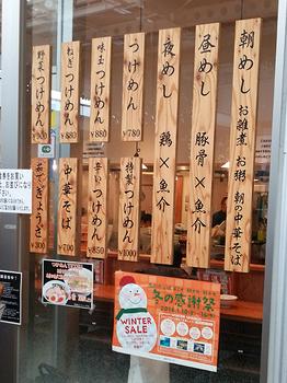 TETSU 所沢 外メニュー.jpg