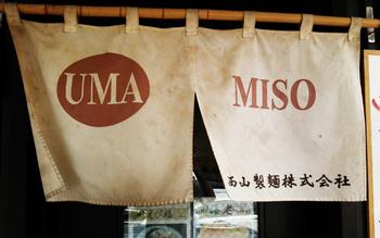 UMA のれん.jpg